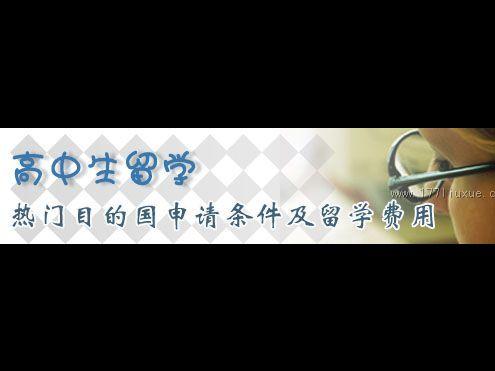 申请条件留学金牌娱乐网站不同详解高中生留学五热门国
