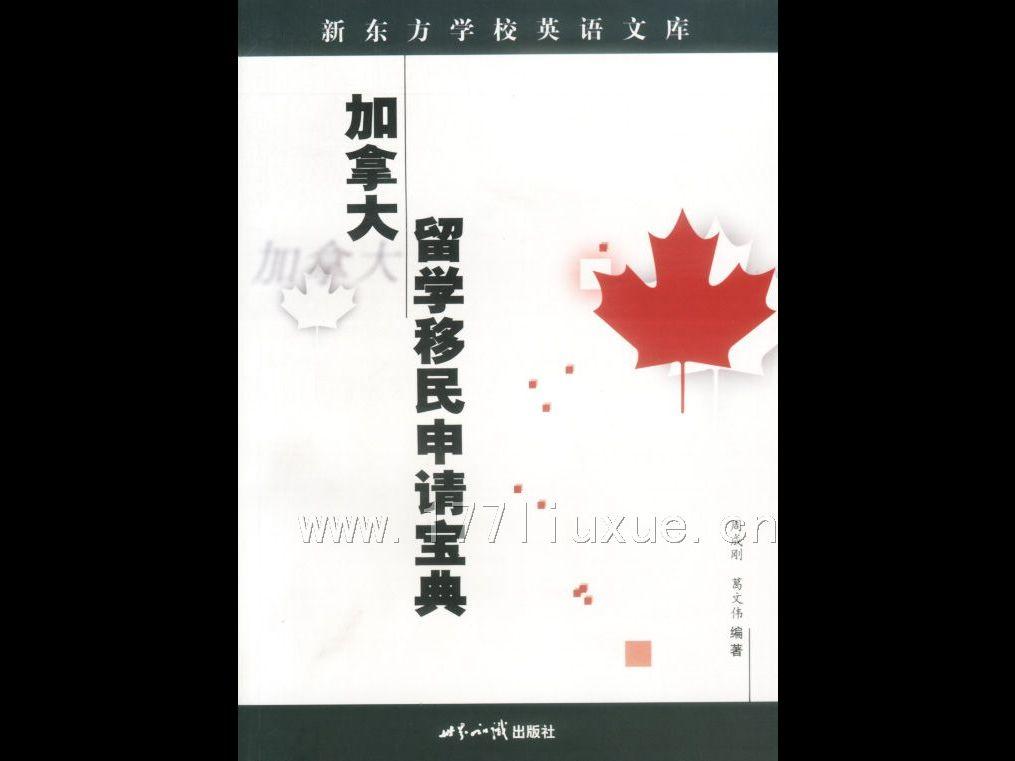 加拿大留学生移民提名计划申请分三步