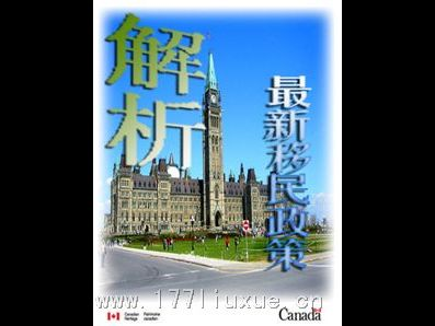 和中资讯之 为订移民新政策 加拿大移民部展开全国咨询